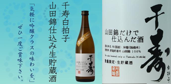 山田錦仕込み生貯蔵酒